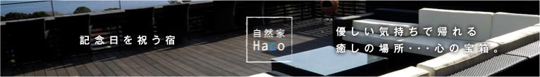 記念日を祝う宿 自然家Haco