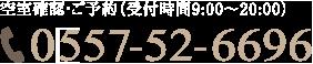 空室確認・ご予約(受付時間9:00〜20:00) 0557-52-6696